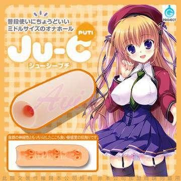 日本EXE-原裝 Ju-C PUTI Type3 非貫通自慰套(吸盤型)
