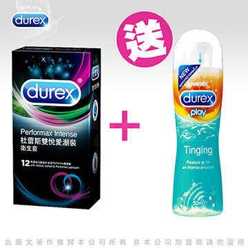 Durex杜蕾斯 雙悅愛潮裝12入 + 冰涼潤滑劑50ml