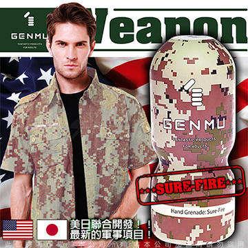 日本GENMU 美日共同開發 WEAPON 重裝武器系列 強力砲火 迷彩真妙杯 SURE-FIRE激光