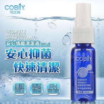 COBILY 安心抑菌 情趣用品清潔液 20ml