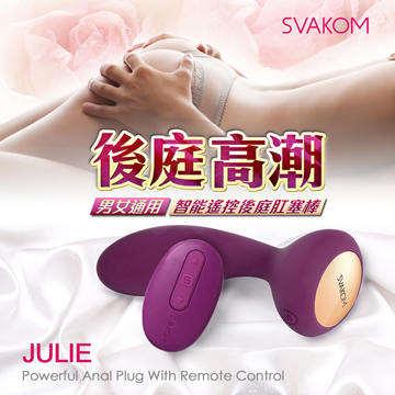 美國SVAKOM JULIE 朱莉 無線遙控 前列腺按摩器 紫