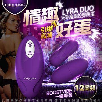 EROCOME伊珞 天琴座 LYRA DUO12段變頻 防水跳蛋 雙蛋 紫色