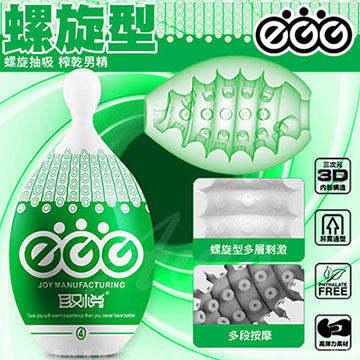 取悅EGG 么么蛋 男用自慰蛋 綠 螺旋型 EGG-004