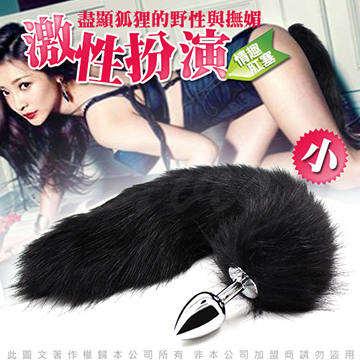 虐戀精品CICILY-激性扮演狐狸精 不銹鋼後庭肛塞+黑色尾巴毛(小)