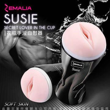ZEMALIA Susie 超柔軟觸感 花瓶造型 手淫情趣自慰飛機杯 陰部