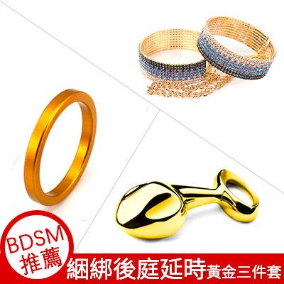 BDSM組合推薦 | 束縛手鐲+拉環後庭栓+屌環(5公分)