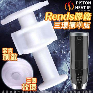 日本Rends.智能加熱活塞機 A10進階升級版 專用替換自慰膠條 三環標準款