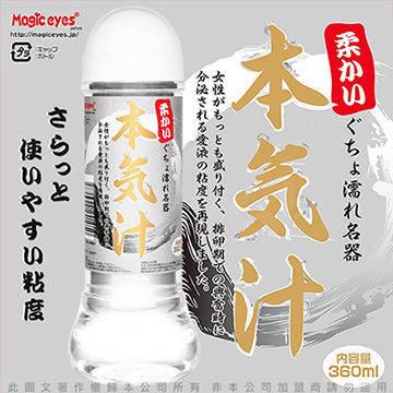 日本Magic eyes 本氣汁潤滑液 360ml 細柔觸感 白