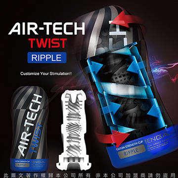 日本TENGA Air-Tech Twist RIPPLE 超級空壓旋風杯 重複使用 溫柔藍 ATT-002