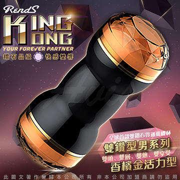 日本RENDS 雙鑽型  一杯雙穴超爽飛機自慰杯 陰唇+肛門 香檳金鑽