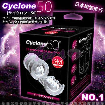 日本對子哈特(Toys Heart)-CYCLONE 50 高速迴轉旋風機 內裝杯體 (蝸輪)