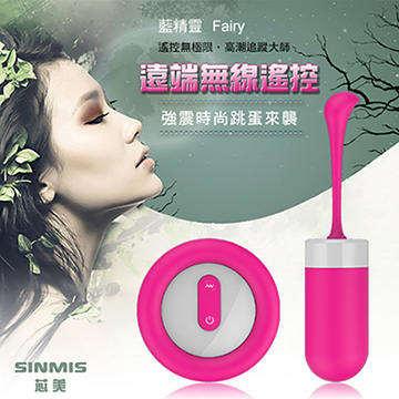 香港SINMIS 藍精靈Fairy 7段變頻 無線遙控 防水跳蛋