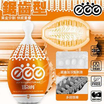 取悅EGG 么么蛋 男用自慰蛋 黃 鋸齒型 EGG-003