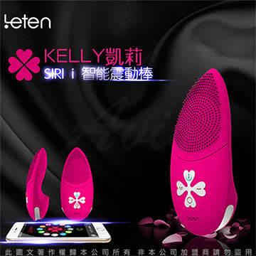 SIRI私密助理 KELLY凱莉 i智能 互動式 充電靈舌按摩器 聲控+影片互動+APP操控
