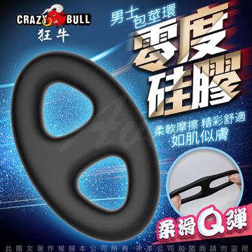 BAILE CARZY BULL-Cock Rings 零度加強版矽膠鎖精環