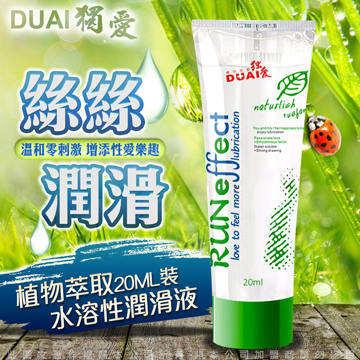 DUAI獨愛 植物萃取 水溶性 潤滑液 20ml