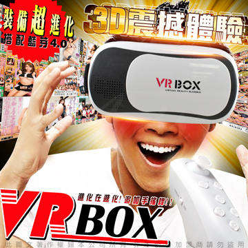VR 3D眼鏡+藍牙搖桿手把 原裝VR BOX 手機3D頭戴式 虛擬實境頭盔 掌上影院 3D眼鏡 智能VR眼鏡 加贈海量資源