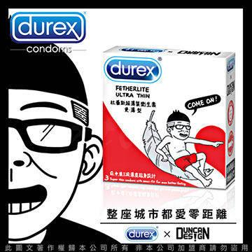 聯名限定 Durex杜蕾斯xDuncan 聯名設計限量包 boy 更薄型(3入/盒)