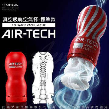 日本TENGA AIR-TECH TENGA首款重複使用 空氣飛機杯 紅色標準型