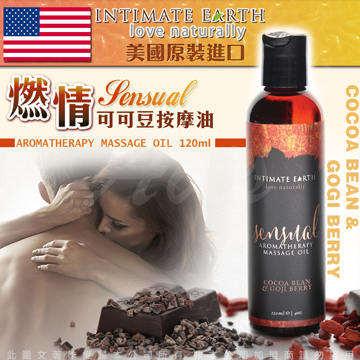 美國Intimate Earth-Sensual 可可豆 燃情按摩油 120ml