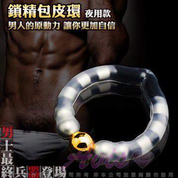 猛男兵器 高潮入珠款 雙功能 鎖精+包莖矯正環 透明(夜用款)