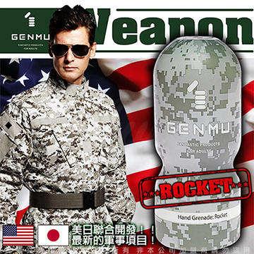 日本GENMU 美日共同開發 WEAPON 重裝武器系列 強力砲火 迷彩真妙杯 ROCKET火箭