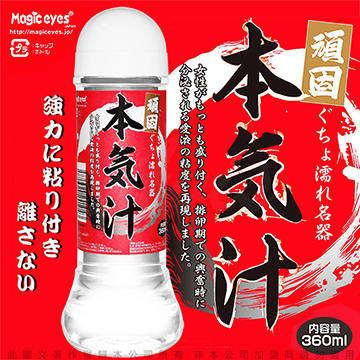 日本Magic eyes 本氣汁潤滑液 360ml 超強黏度 紅