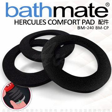英國BathMate 專屬配件 Hercules Comfort Pad 專用舒適墊圈 BM-240 BM-CP