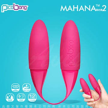 瑞典PicoBong MAHANA 2瑪哈娜雙重奏二代 陰蒂G點雙刺激共震按摩器 粉