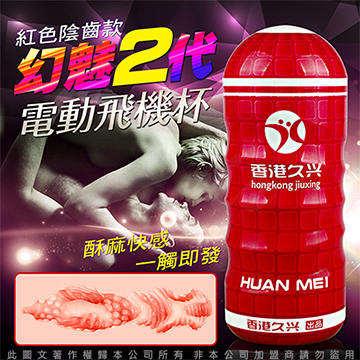 HUANMEI2 幻魅2代 3D體驗快感電動飛機杯 USB充電 紅色陰齒款