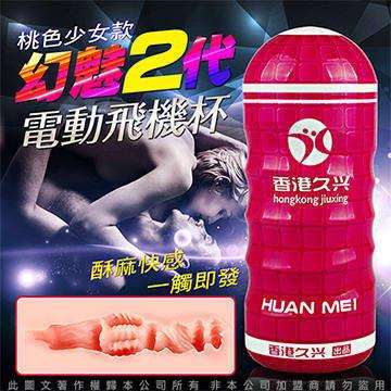 HUANMEI2 幻魅2代 3D體驗快感電動飛機杯 USB充電 桃色少女款