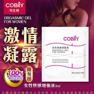COBILY 女性快感增強液 激情凝露 隨身包 3mlx10包