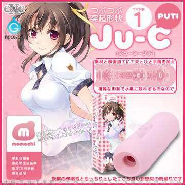 日本EXE-原裝 Ju-C PUTI Type1 非貫通自慰套(顆粒型)