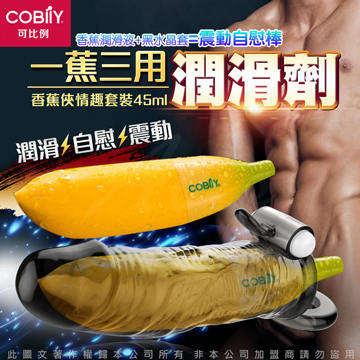 COBILY 邪惡香蕉俠 男用情趣套裝 45ml潤滑液+水晶猛男情趣套 震動款