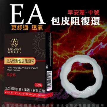 包皮阻復環 圓圈造型 EA 日用型M號