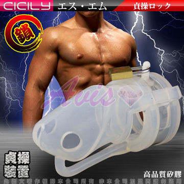 虐戀精品CICILY-高品質矽膠 男用貞操裝置-透明 (嬰兒奶嘴素材)