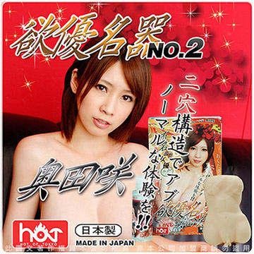 日本HOT 欲優名器 男用3D雙穴 吸夾自慰名器 奧田咲NO.2 附贈DVD+淫臭潤滑液+簽名照