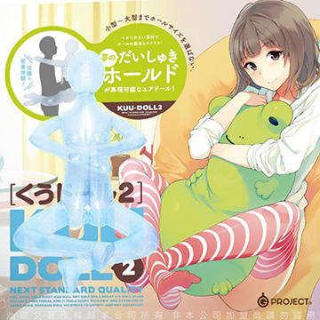 日本EXE KUU DOLL 2 就是要抱緊你 充氣娃娃二代 動漫抱枕充氣娃娃