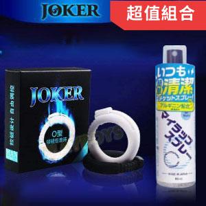 JOKER 矯正環+陰莖保養清潔噴霧