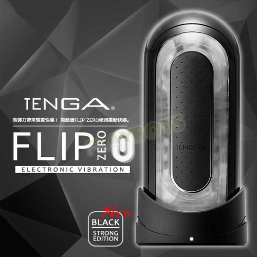 TENGA FLIP 0 [ZERO]   快感遠超真穴