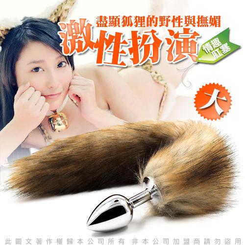 虐戀精品CICILY-激性扮演狐狸精 不銹鋼後庭肛塞+棕色尾巴毛(大)