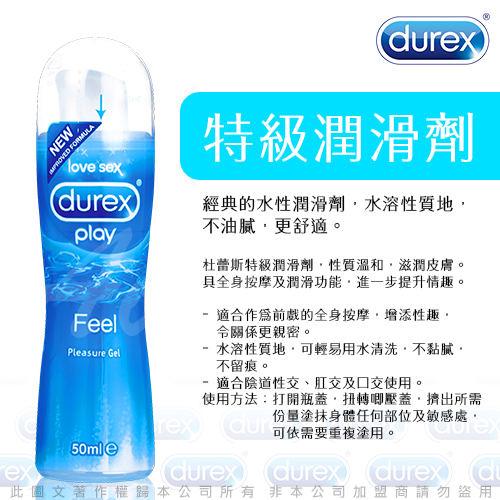 英國杜蕾斯Durex《杜蕾斯潤滑液〝熱感+特級+冰感〞》超完美強力組合