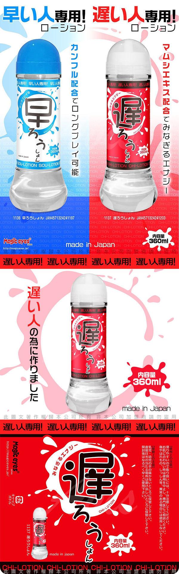 日本Magic Eyes MON 遲人 專用訓練潤滑液 360ML