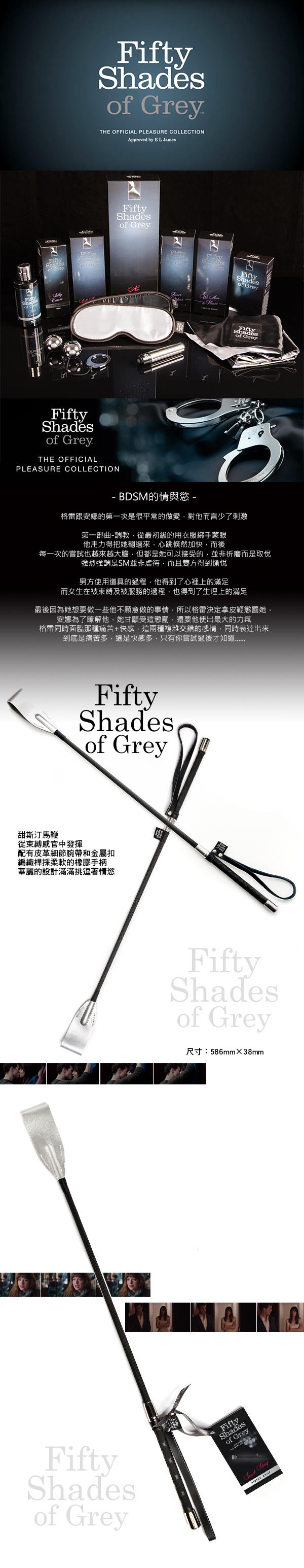 Fifty Shades Of Grey 格雷的五十道陰影 甜蜜刺痛馬鞭