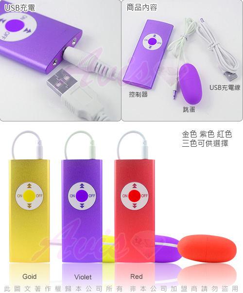 nano Iped-USB充電 mp3造型金屬材質20段變頻防水跳蛋(雙孔)紫