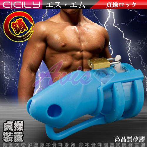 虐戀精品CICILY-高品質矽膠 男用貞操裝置-藍 (嬰兒奶嘴素材)