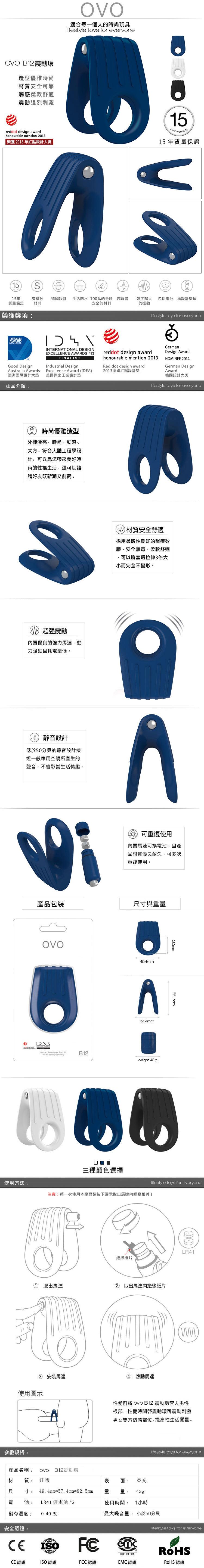 德國OVO-B12 前衛男性 矽膠靜音時尚震動環-深藍色