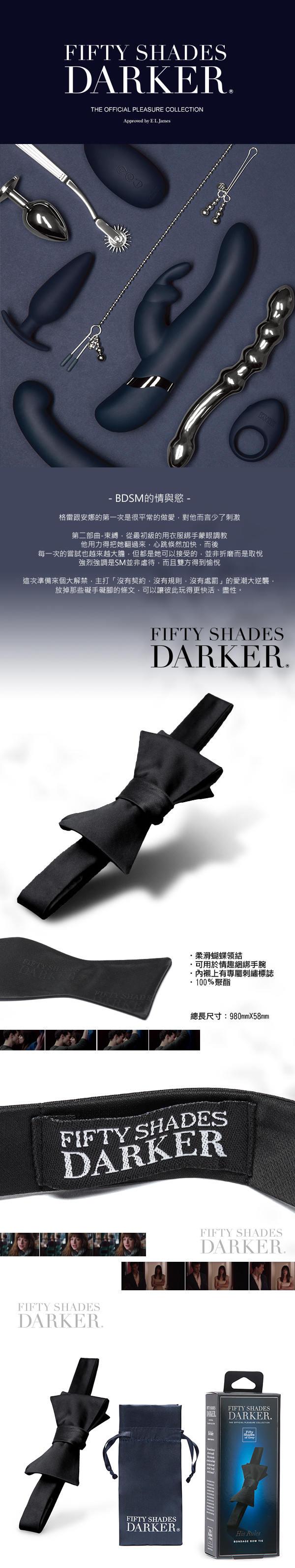Fifty Shades Darker 格雷的五十道陰影2-束縛 情趣綑綁 柔滑蝴蝶領結