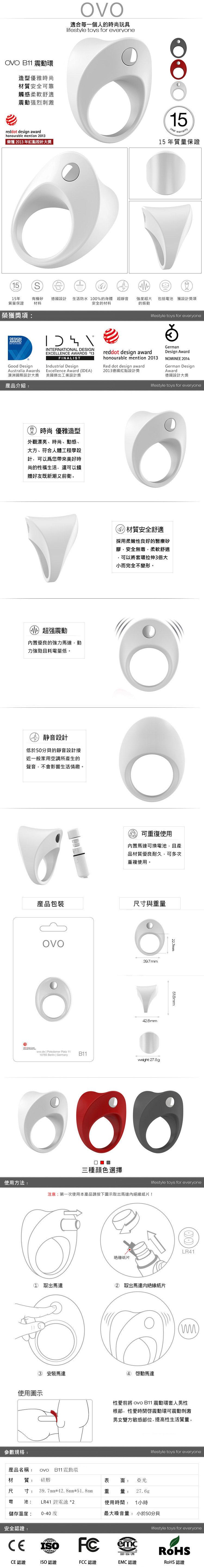 德國OVO-B11 前衛男性 矽膠靜音時尚震動環-白色