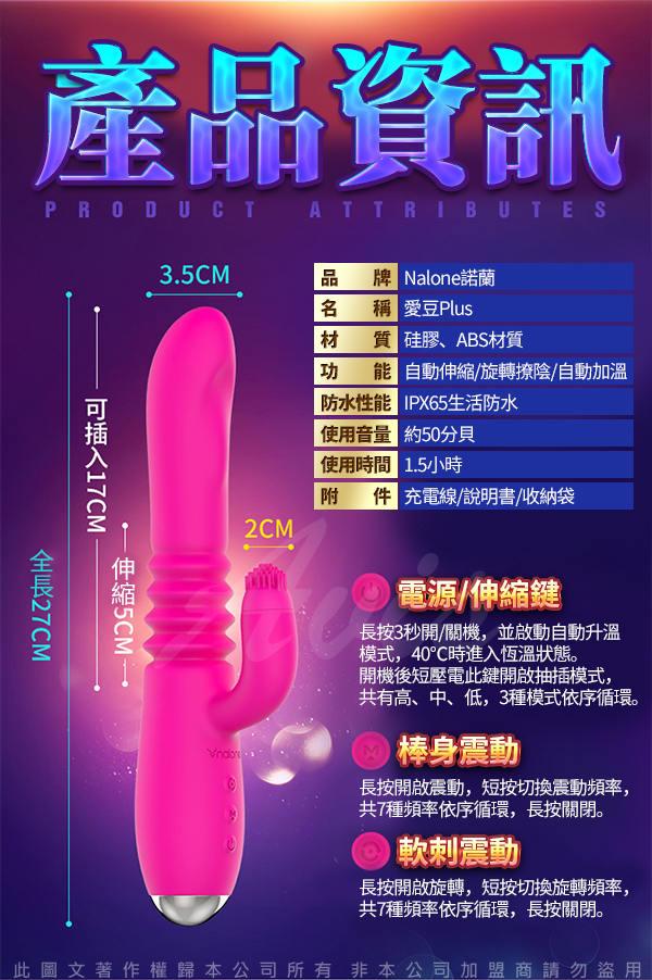 香港Nalone-愛豆Plus 智能加溫7段變頻旋轉軟刺伸縮按摩棒